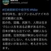 ナイキのCM依頼を受けた朝鮮学校のツイートがツッコミどころ満載