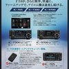 情報 〜 IC7300、IC9700、IC705ファームVer.UP!