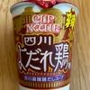 🥢【NISSIN  CUP NOODLE四川よだれ鶏あじ 】ちょっと よだれ出てるって❗️