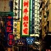 ローコストなのに香港でも遊べちゃうお得な旅