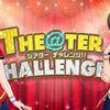 ミリシタ「THE@TER CHALLENGE!!」 各アイドルの最多得票数&ハッシュタグ&投票企画まとめ Fairy編!