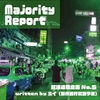 就活連載企画 No.5 Majority Report