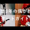 無料でDTM歴3年の僕がおしえるスタートガイド①【DAW編】