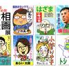 第10回しおどめ発 世相漫画展