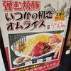 いつかの初恋オムライス~大衆中華料理屋さんで食べる「洋食」の初恋要素は??
