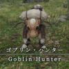 【FF14】 モンスター図鑑 No.035「ゴブリン・ハンター(Goblin Hunter)」