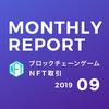 ブロックチェーンゲーム市場レポート:NFT取引(2019年9月)