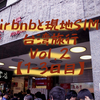 Airbnbと現地SIMを使って台湾旅行してきた - Vol.2【1-3日目】