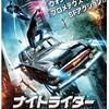映画感想:「ナイトライダー」(60点/アクション)