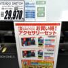 【2018】ニンテンドースイッチを買うならどこがお得か?(1/20追記)