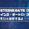 STEINS;GATE 0(シュタインズ・ゲート0)3話感想!そりゃ依存するよ・・