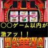 スーパーハナハナリセット狙い 10ゲーム狙いは有効なのか!?