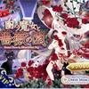 【ガチャ】白の魔女と薔薇の園