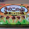 栗・さつまいものお菓子 from Japan