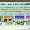 『学習者用デジタル教科書活用』の取組スタート!