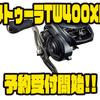 【ダイワ】ジャイアントベイトにオススメなハイスピードリール「タトゥーラTW400XH」通販予約受付開始!