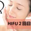 HIFUは効果がない?HIFU2回目を受けてきました