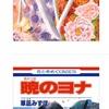 『暁のヨナ』1〜10巻無料