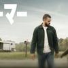 【iTunes Store】「パーマー(2020)」Apple TV+配信開始