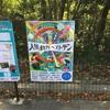 久しぶりに東山動植物園!木登りタヌキ