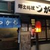 郷土料理「つがる」@祖師谷大蔵