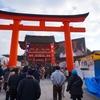 伏見稲荷へ初詣 おみくじは「向大吉」でした