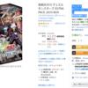 エクストラパック2019の在庫が復活!Amazonでは定価より安い2150円!|各種通販サイトの相場をチェック