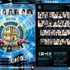 アリスインプロジェクト 2020年新春公演「Dance Dance Dance Dark Dungeon Ver.」