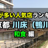 京都川床:鴨川の人気和食店ランキングトップ7!予約が多いレストラン