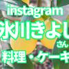 氷川きよしさんがインスタinstagramで公開中の手料理とケーキが本格的すぎる