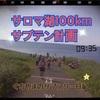 サロマ湖100kmウルトラマラソンでのサブテン達成に向けて始動!