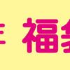 【福袋】フルウィッグ 3点 + ヘアピース 1点の4点セット【正月限定】