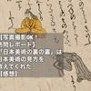 【写真撮影OK!訪問レポート】「日本美術の裏の裏」は日本美術の見方を教えてくれた【感想】