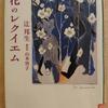 「花のレクイエム」 by 辻邦生