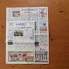 小学校六年生。あと1年で卒業ですが「小学生新聞の購読」を思い立ち、実行。毎日読むかな?