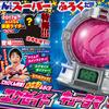 宇宙戦隊キュウレンジャー「エグゼイドキュータマ」の入手方法をチェック!