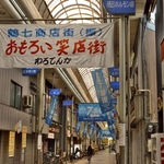 大阪天王寺 西成地区、通天閣あたりをひたすら歩く~タイ、ハワイからの帰りに。。。