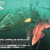 1/1000 大ガミラス帝国航宙艦隊 ガミラス艦セット3