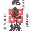 現存天守・丸亀城(香川県)に行ってきました!
