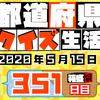 【都道府県クイズ生活】第351回(問題&解説)2020年5月15日