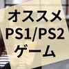 ゲームアーカイブス終了を前にダウンロードすべきオススメのPSソフト50作を紹介
