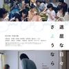 2016年 <私的>映画ランキング Best30
