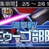 【GAW】予告!進撃戦!エゥーゴ部隊