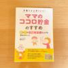 【育児本】『ママのストレスの主な原因は子育て』と言い切ってくれる本を読んで、気持ちが楽になった話。