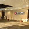 2018年10月 香港 ヒルトン・ガーデンイン香港、旺角① ホテルの紹介