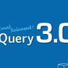 vol.50メジャーアップデート! 高速化したjQuery3.0の特徴