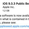 iOS9.3.3 Public Beta1が利用可能に