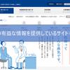 乾癬の有益な情報を提供しているサイト6選!