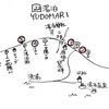 屋久島無印食品 その10 無人市ロードマップ No.22湯泊&No.23中間