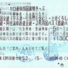 10連休四国満喫きっぷ